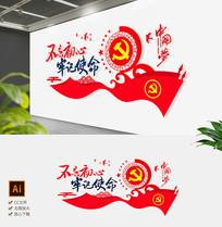 红色党建村委会不忘初心记使命走廊文化墙