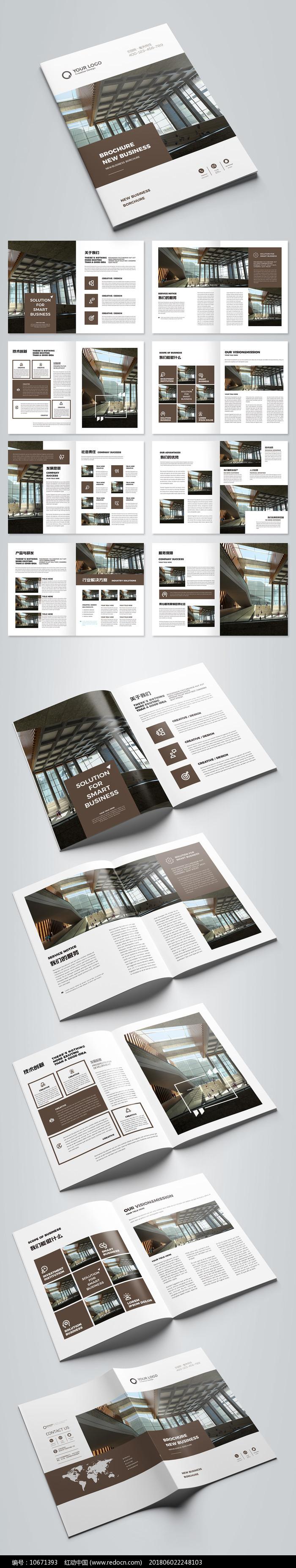 简约大气企业宣传册画册模板图片