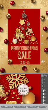 简约高档红色圣诞节促销海报