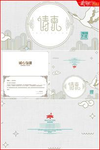 简约中式2020年邀请函设计