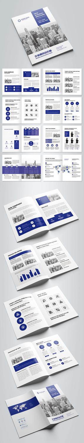 蓝色公司画册企业画册模板