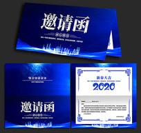 蓝色企业2020鼠年邀请函数设计