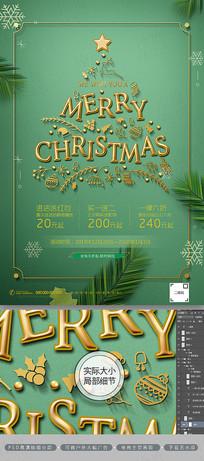 绿色简约圣诞海报
