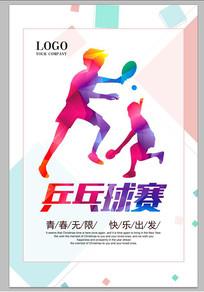 乒乓球比赛设计海报