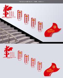 入党誓词新时代新思想党建文化墙楼梯墙