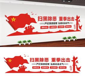 扫黑除恶文化墙宣传标语设计