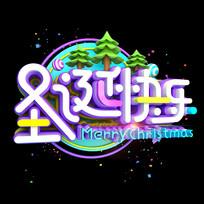 圣诞快乐立体炫酷艺术字