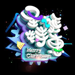 圣诞特惠立体炫酷电商促销艺术字