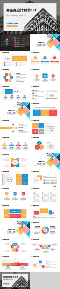 时尚简约商务商业计划书PPT模板