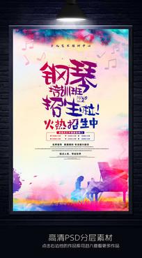水彩钢琴培训班宣传海报