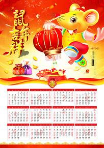 鼠年春节挂历