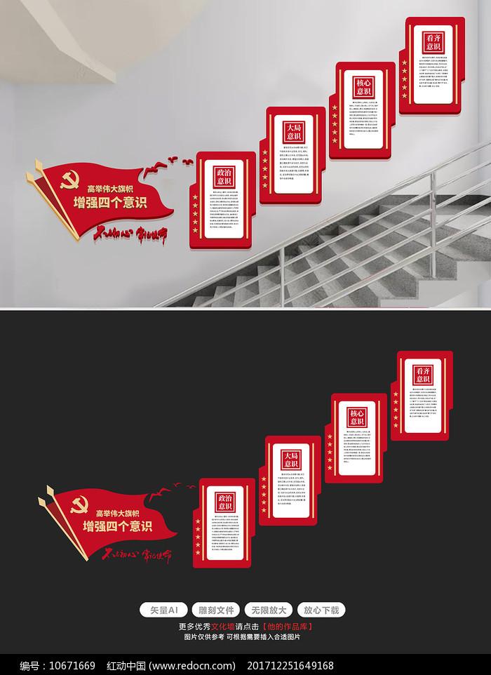 四个意识楼梯间党建文化墙设计图片