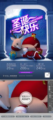 唯美创意圣诞节促销海报