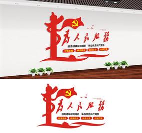 为人民服务党建文化标语设计