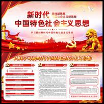 新时代中国特色社会主义思想学习展板