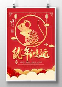 喜庆大气鼠年鸿运鼠年海报设计