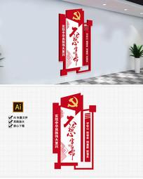 党旗新中式坚版党建室标语文化墙