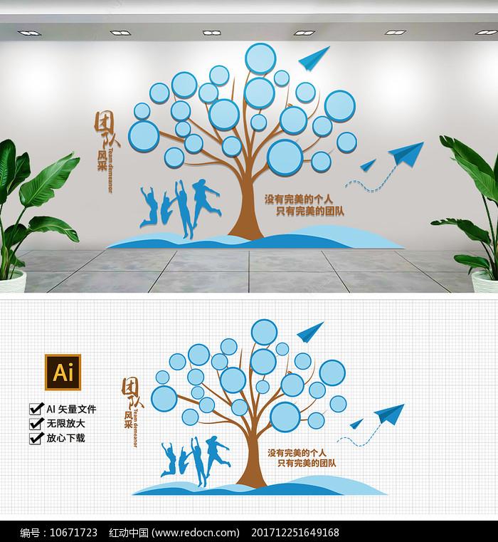 原创大树团队企业文化墙员工风采照片墙图片