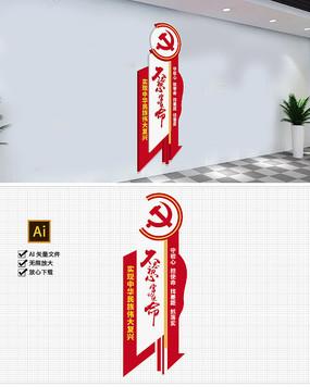 坚版3D立体党建文化墙入党誓词宣誓墙