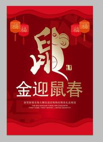 鼠年新年设计海报模板