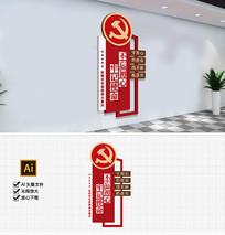 新中式坚版党建室标语文化墙