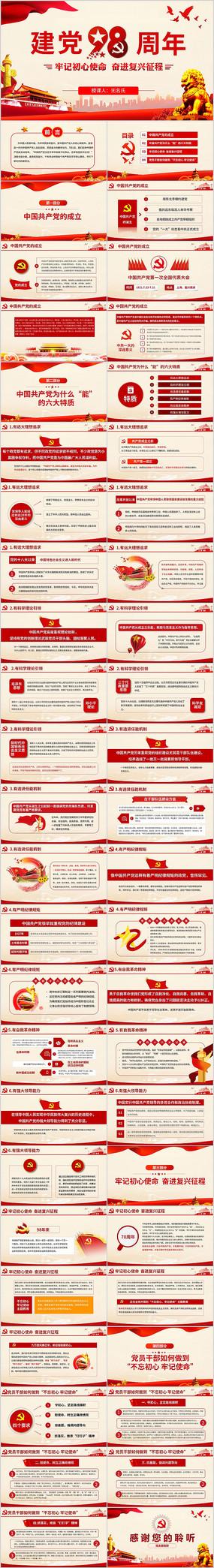 中国共产党党史光辉的历程党课学习PPT