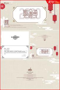 中式2020年邀请函设计