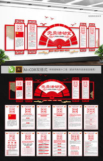 中式创意党建制度文化墙设计