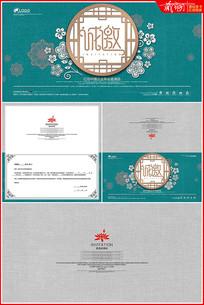 中式古典2020年邀请函设计
