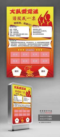 中小学生大队委竞选海报设计
