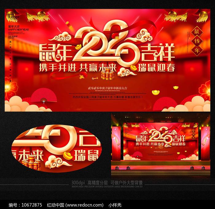 鼠年新年活动节日展板图片
