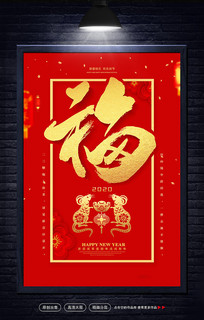 2020红色高档鼠年剪纸海报