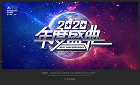 2020年新年元旦晚会背景