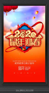 2020鼠年创意节日海报