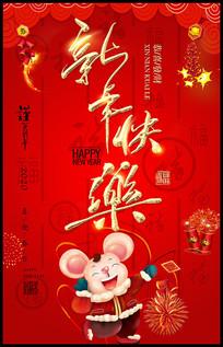 2020鼠年春节海宝