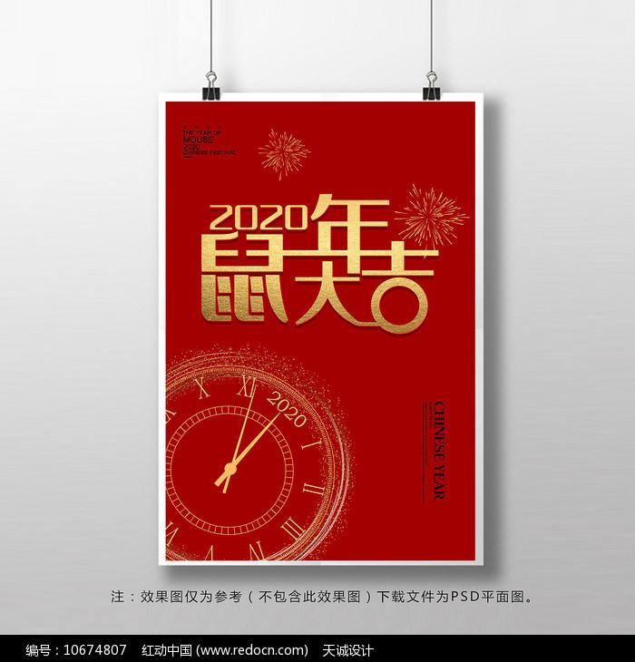 2020鼠年春节海报设计图片