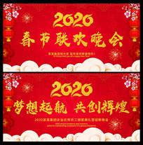2020鼠年春节联欢晚会舞台背景板