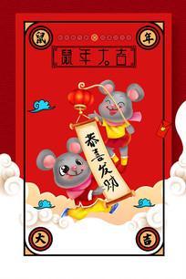 2020鼠年大吉大利海报