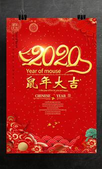 2020鼠年迎春新年海报展板