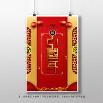 2020鼠年中国年海报设计