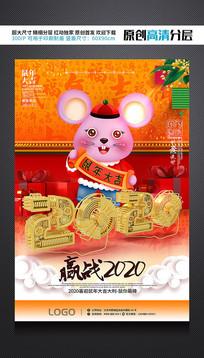 C4D红色喜庆2020年鼠年宣传海报设计
