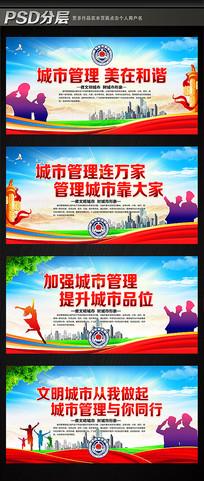 城管城市管理宣传海报