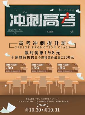 冲刺高考教育机构招生海报