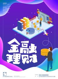创意25d手绘蓝色科技金融理财海报