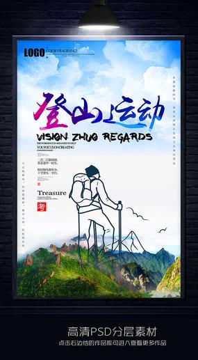 创意登山运动宣传海报