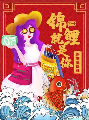 创意红色背景购物变锦鲤海报