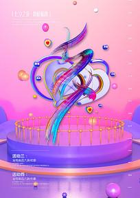 创意简约七夕节海报模板 PSD