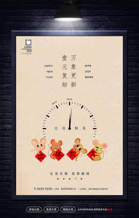 创意简约鼠年新年海报