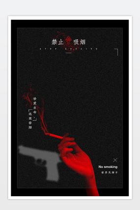 创意禁烟公益海报