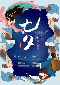 创意卡通七夕节海报 PSD
